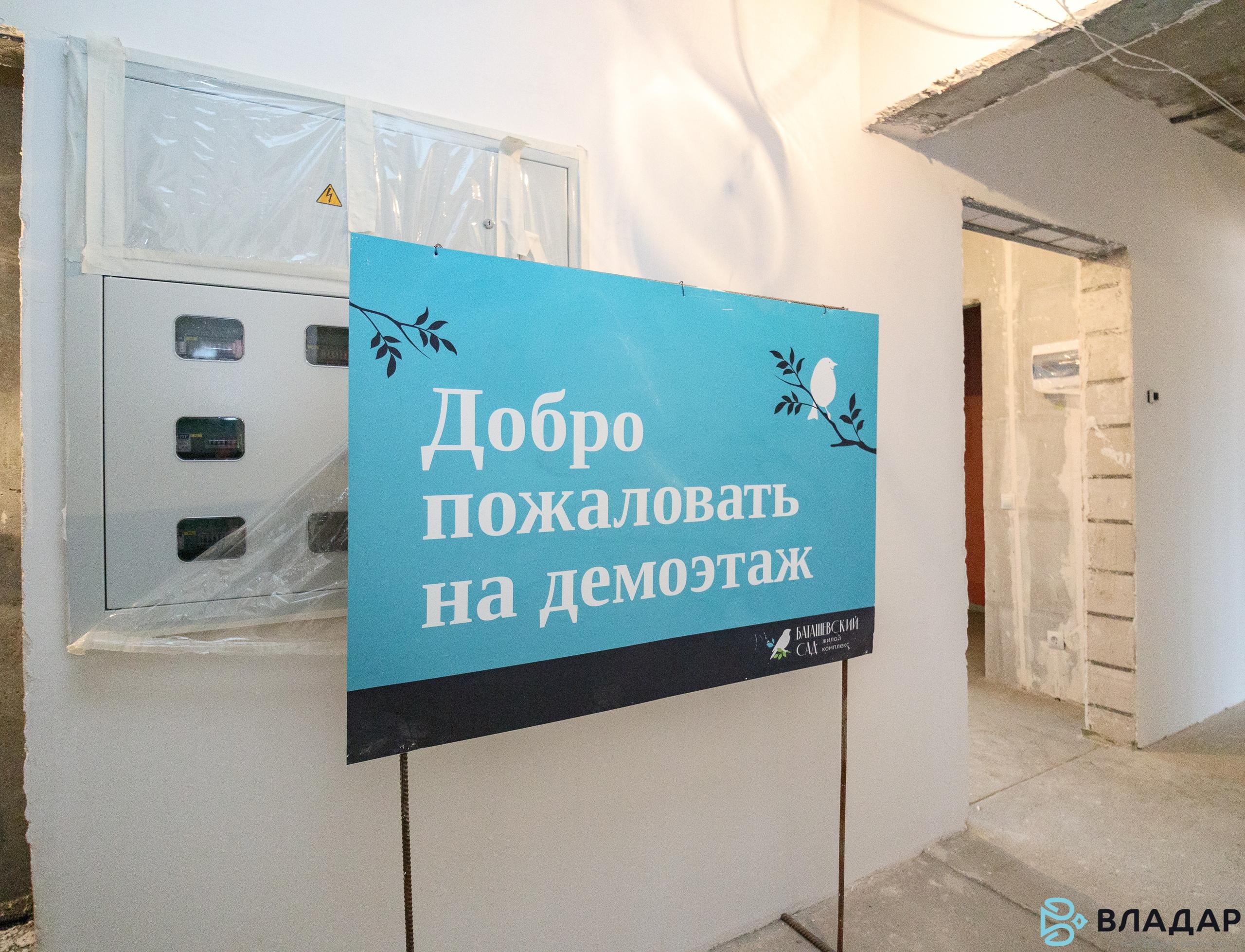 """ЖК """"Баташевский сад"""" 2019"""