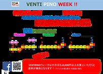 Venti-Pinoウィーク(202101-202103)-1.png