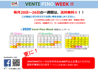 202010Venti-PinoウィークFB.png