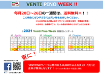 Venti-Pinoウィーク(202104-202106).png
