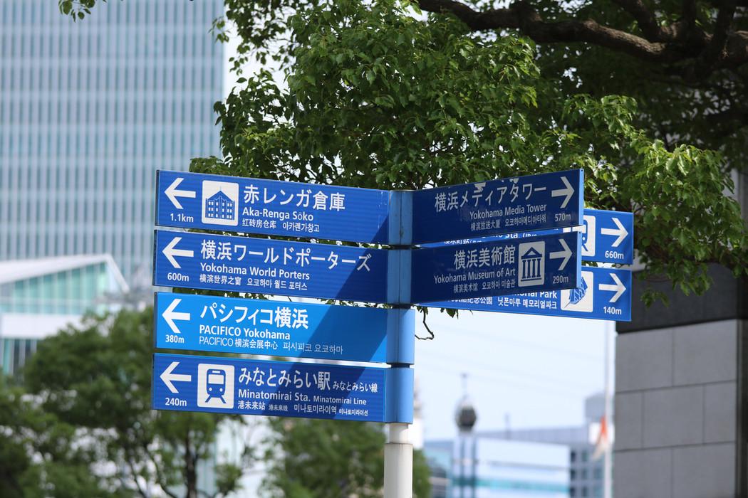 A guide post, Yokohama
