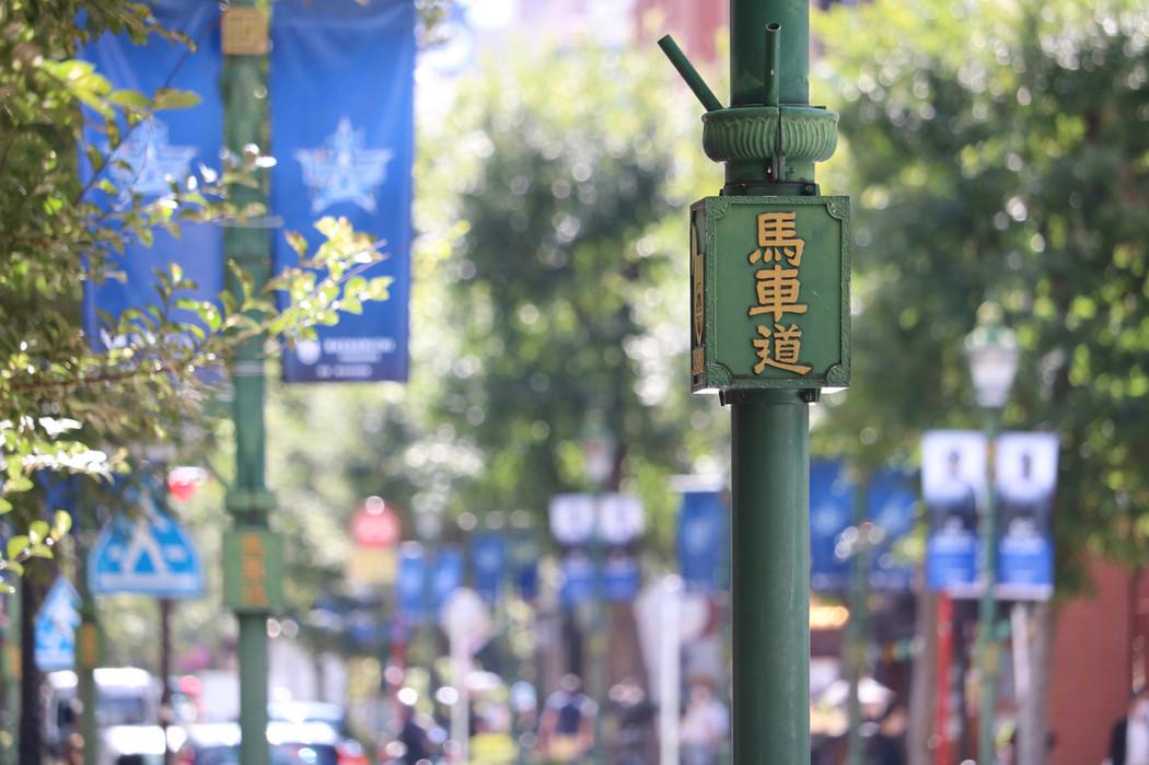 Bashamichi Street, Yokohama