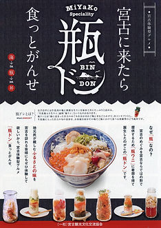 瓶ドン(宮古観光交流協会)