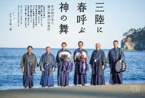 1月号特集「廻り神楽」最終-1.jpg