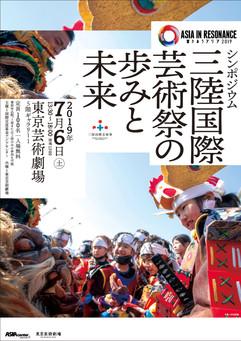 シンポジウム 三陸国際芸術祭の歩みと未来 ポスター