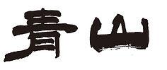 青山俳句会