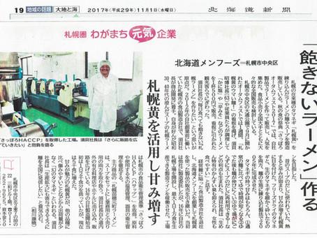 北海道新聞に掲載!