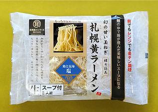 札幌黄ラーメン(2食スープ付)塩s.jpg