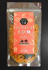 バリバリえび麺3.png