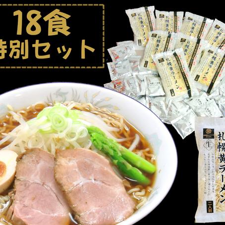 札幌商工会議所『緊急在庫処分SOS!』 掲載