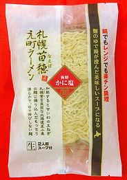 札幌苗穂元町2食(かに塩) s.JPG
