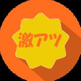 激アツ-icon.png
