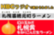 HBCラジオ 札幌黄 ラーメン 札幌苗穂元町ラーメン 札幌