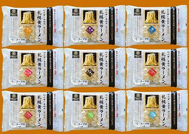 札幌黄9種集合(2020.1月~).png