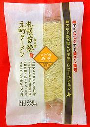 札幌苗穂元町2食(みそ) s.JPG