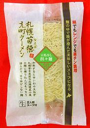 札幌苗穂元町2食(豆乳冷し担々麺) .JPG