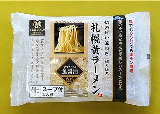 札幌黄ラーメン(2食スープ付)鮭醤油s.jpg