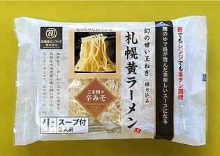 札幌黄ラーメン(2食スープ付)辛みそs.jpg