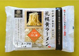札幌黄ラーメン(2食スープ付)トマト冷し麺s.jpg