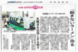 北海道新聞メンフーズ札幌黄ラーメン掲載記事2017.11.1.png