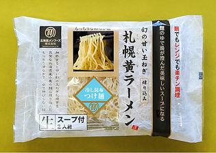 札幌黄ラーメン(2食スープ付)冷し昆布つけ麺s.jpg