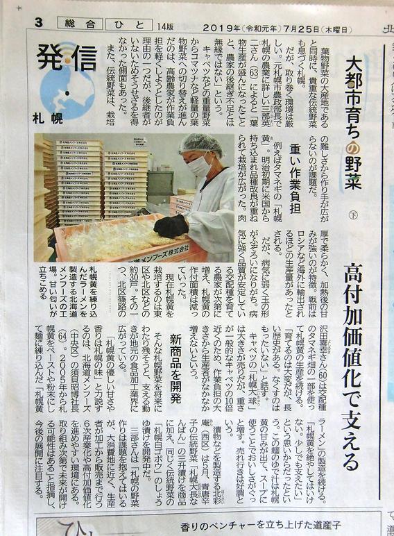 北海道新聞掲載2019.7.25.png