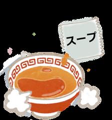 スープ入れ.png
