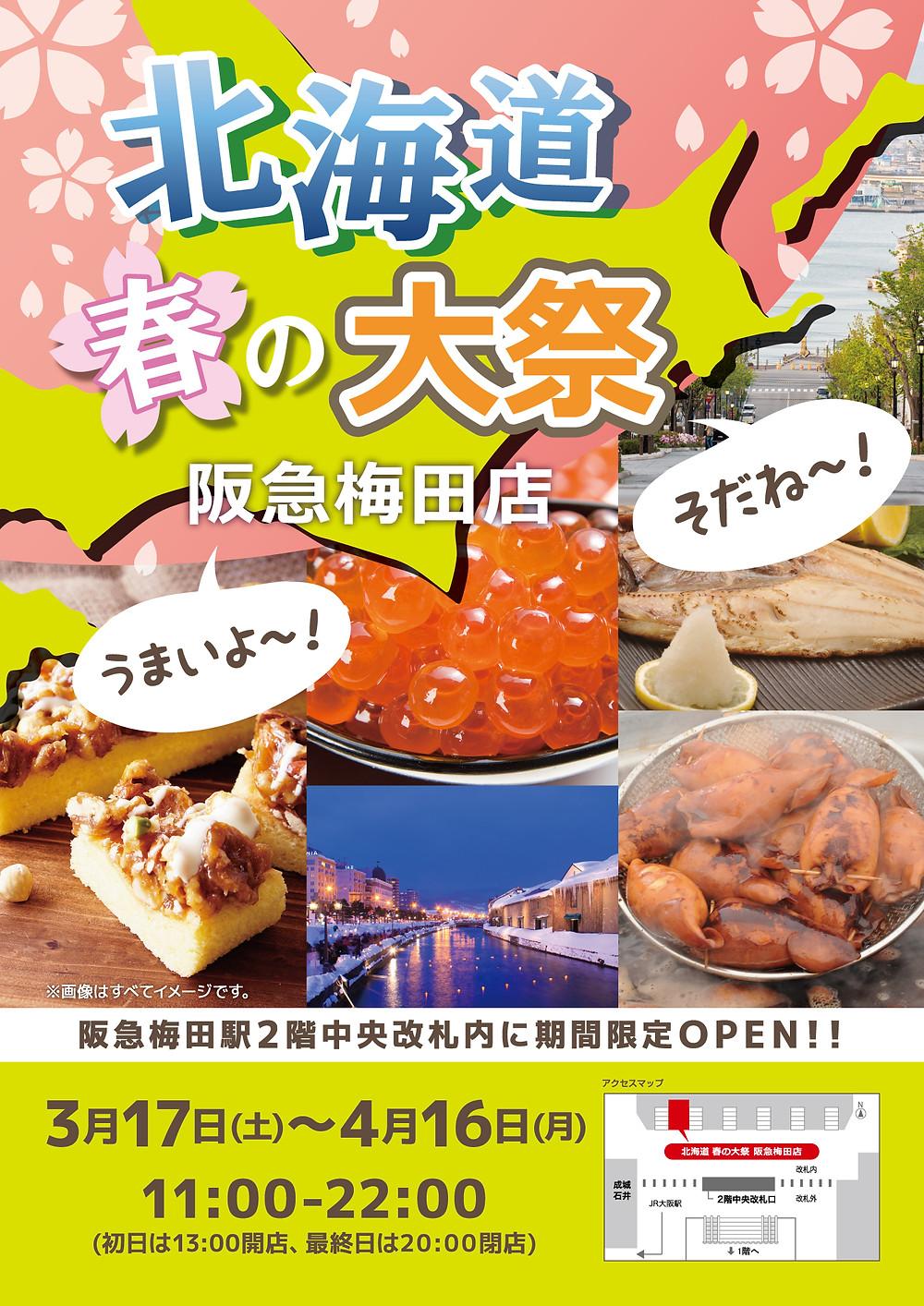 北海道 春の大祭 阪急梅田店