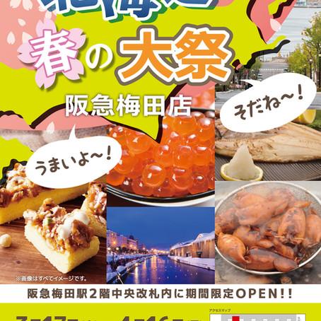 大阪 阪急梅田駅でラーメン買えます!