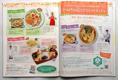 ポロコ2018年9月号掲載記事(全体).JPG