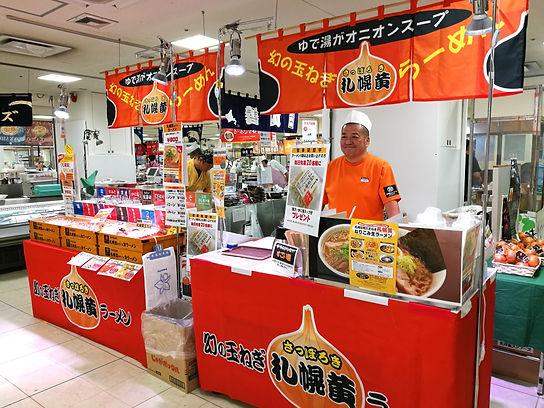 北海道物産展 松坂屋静岡店