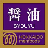 札幌 ラーメン 醤油