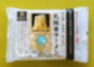 札幌黄ラーメン つけ麺