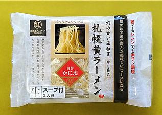 札幌黄ラーメン(2食スープ付)かに塩s.jpg