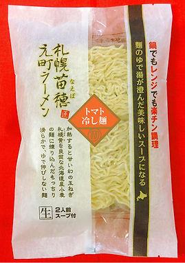 札幌苗穂元町2食(トマト冷し麺) s.JPG