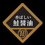 鮭醤油.png