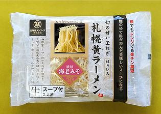 札幌黄ラーメン(2食スープ付)海老みそs.jpg