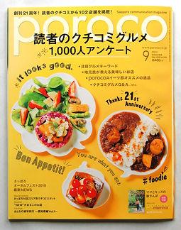 ポロコ2018年9月号表紙.JPG
