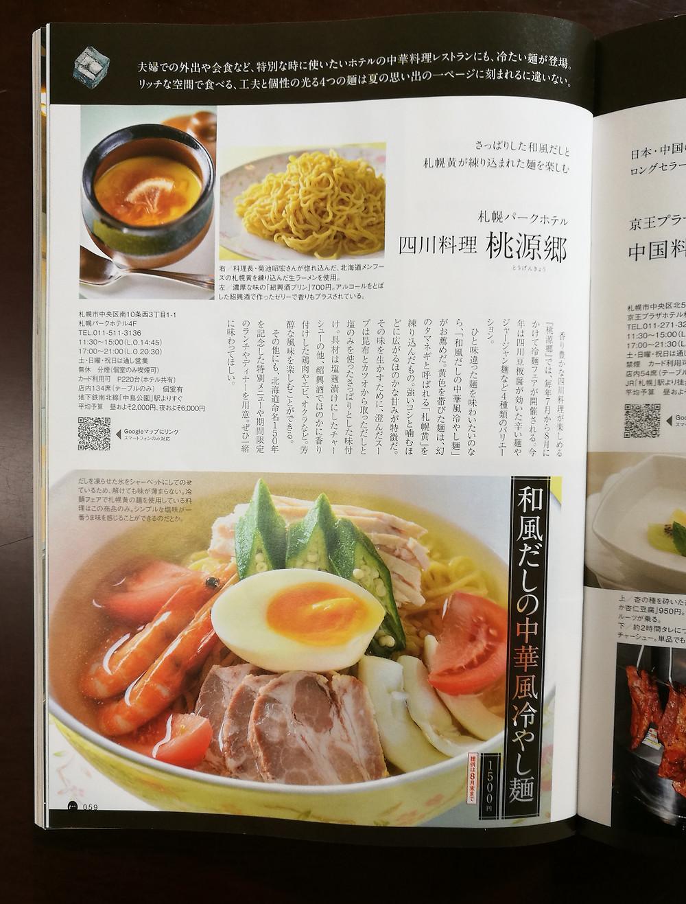 O.tone vol.117 紹介記事