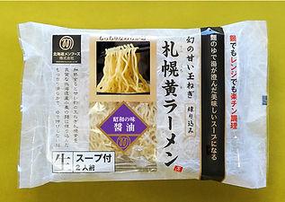 札幌黄ラーメン(2食スープ付)醤油s.jpg