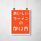 札幌黄 札幌 おいしい ラーメン 作り方