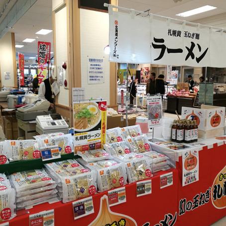 イトーヨーカドー屯田店で催事出店!