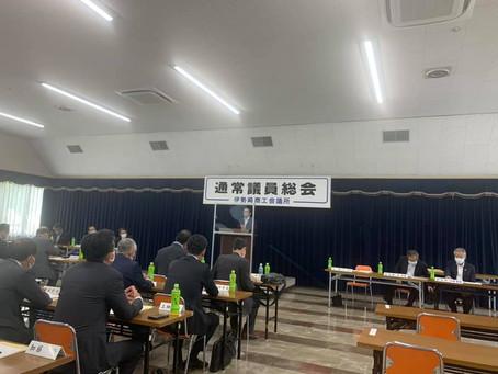 伊勢崎商工会議所の通常議員総会