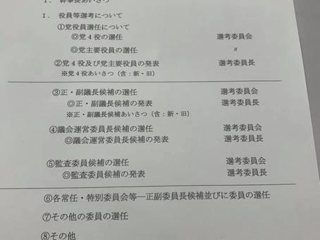 自民党県議団総会
