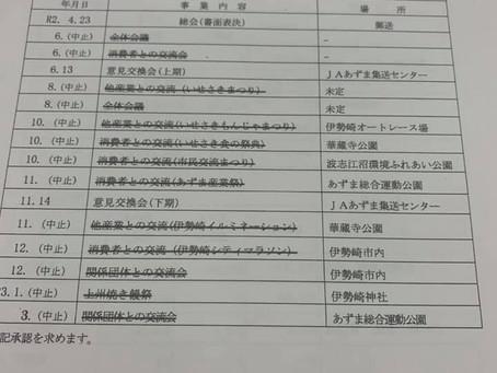 あずま塾の総会