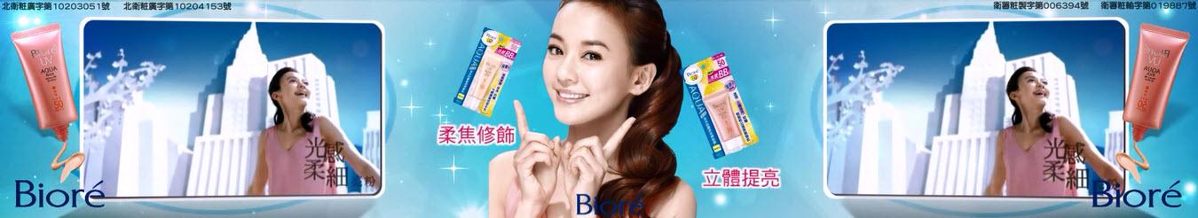 圓環_廣告案例_Biore UV.jpg