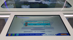 桃園機場時光導覽-掃描器