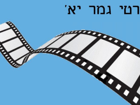סרטי גמר יא'