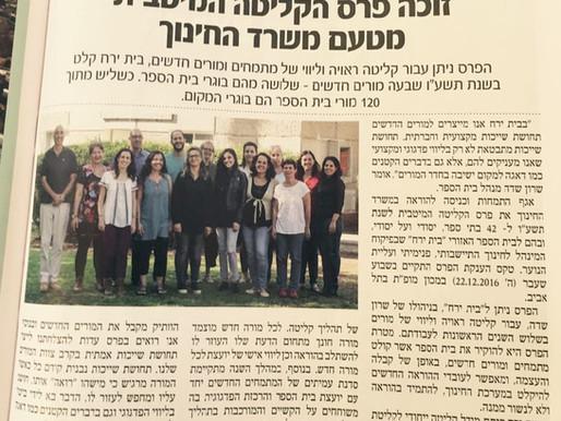 """תיכון """"בית ירח"""" בעמק הירדן זוכה פרס הקליטה המיטבית מטעם משרד החינוך- כוכב הצפון"""