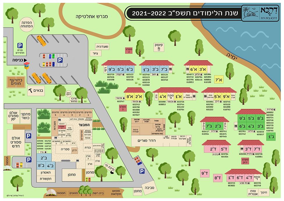 מפת בית ירח- תשפ''ב- עם לוקרים.png